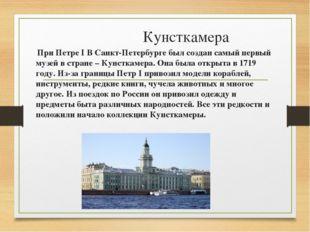 Кунсткамера При Петре I В Санкт-Петербурге был создан самый первый музей в ст