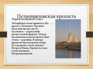 Петропавловская крепость Первой постройкой Санкт- Петербурга стала крепость.