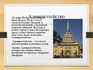 Адмиралтейство До царя Петра I у России не было флота. Петр I хотел сделать Р