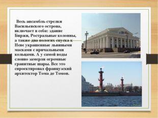Весь ансамбль стрелки Васильевского острова, включает в себя: здание Биржи,