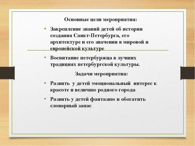 Основные цели мероприятия: Закрепление знаний детей об истории создания Санк...