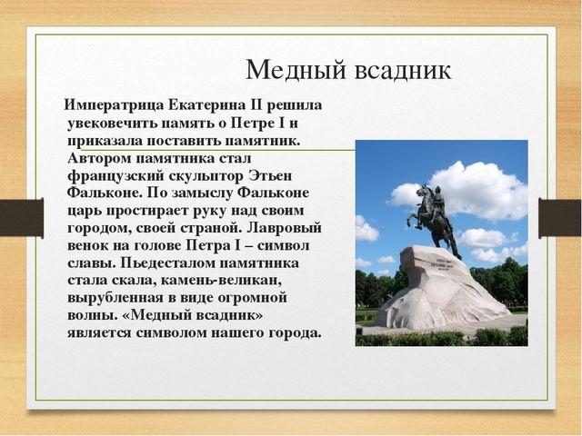Медный всадник Императрица Екатерина II решила увековечить память о Петре I и...