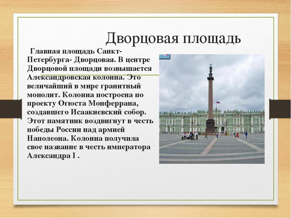 Дворцовая площадь Главная площадь Санкт-Петербурга- Дворцовая. В центре Дворц...