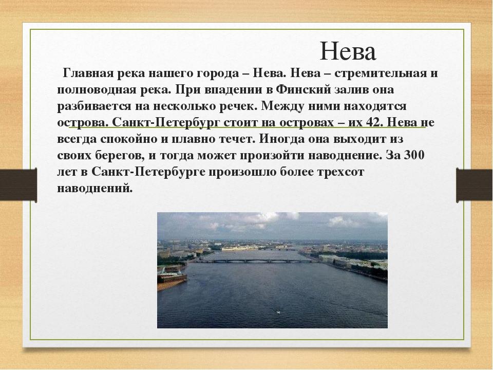 Нева Главная река нашего города – Нева. Нева – стремительная и полноводная р...