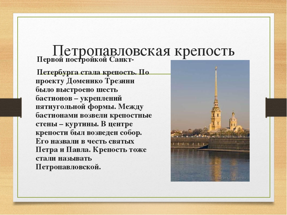 Петропавловская крепость Первой постройкой Санкт- Петербурга стала крепость....