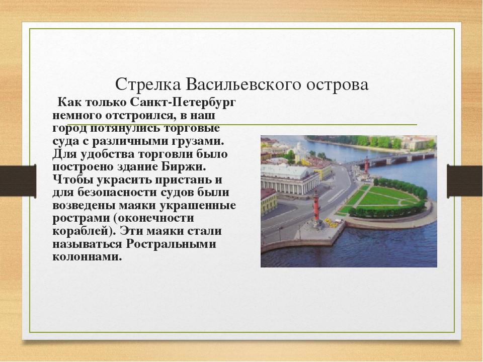Стрелка Васильевского острова Как только Санкт-Петербург немного отстроился,...