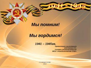 п.Новодолоново 2015 Мы помним! Мы гордимся! 1941 – 1945гг. Презентацию пригот