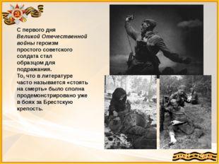 С первого дня Великой Отечественной войны героизм простого советского солдат