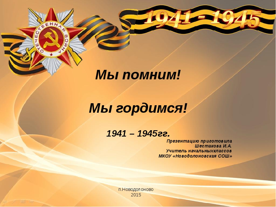 п.Новодолоново 2015 Мы помним! Мы гордимся! 1941 – 1945гг. Презентацию пригот...