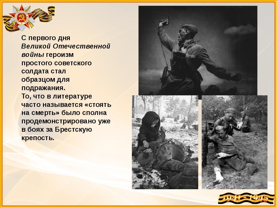 С первого дня Великой Отечественной войны героизм простого советского солдат...