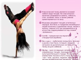 Классический танец является основой любого вида танцев. На классических занят