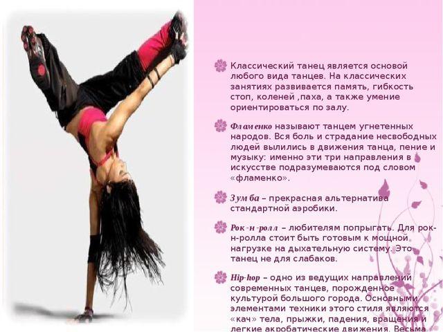 Классический танец является основой любого вида танцев. На классических занят...