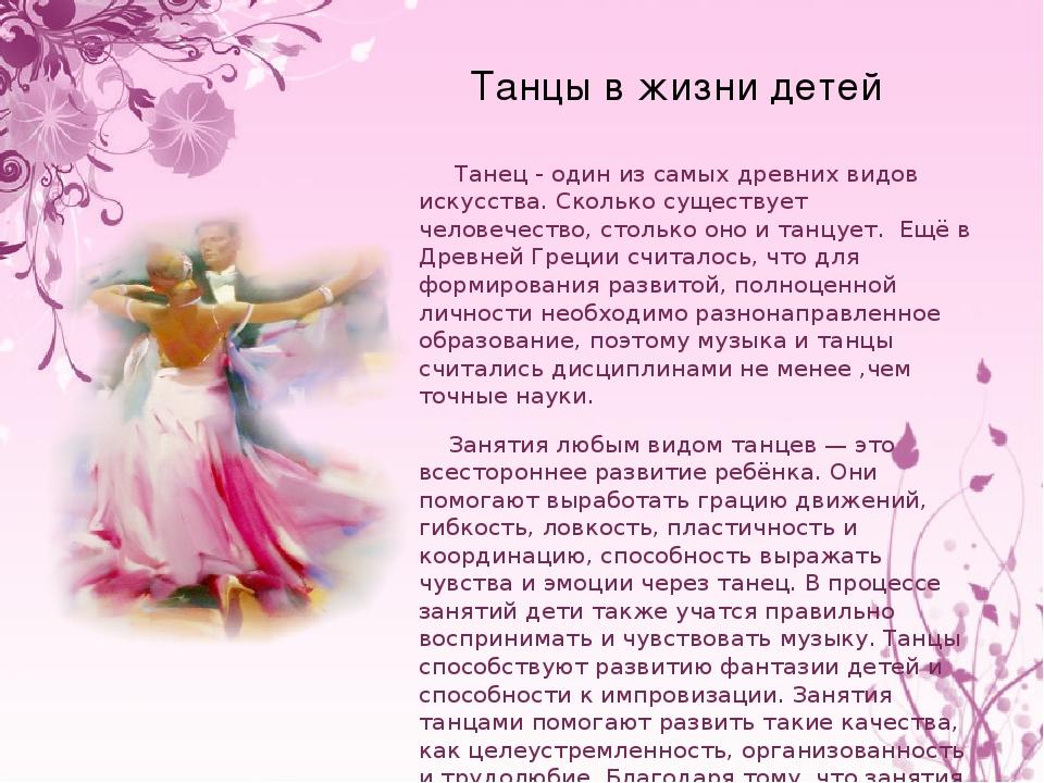Танец - один из самых древних видов искусства. Сколько существует человечест...