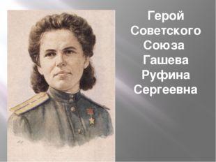 Герой Советского Союза Гашева Руфина Сергеевна