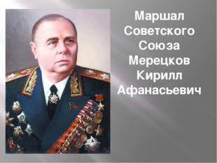 Маршал Советского Союза Мерецков Кирилл Афанасьевич