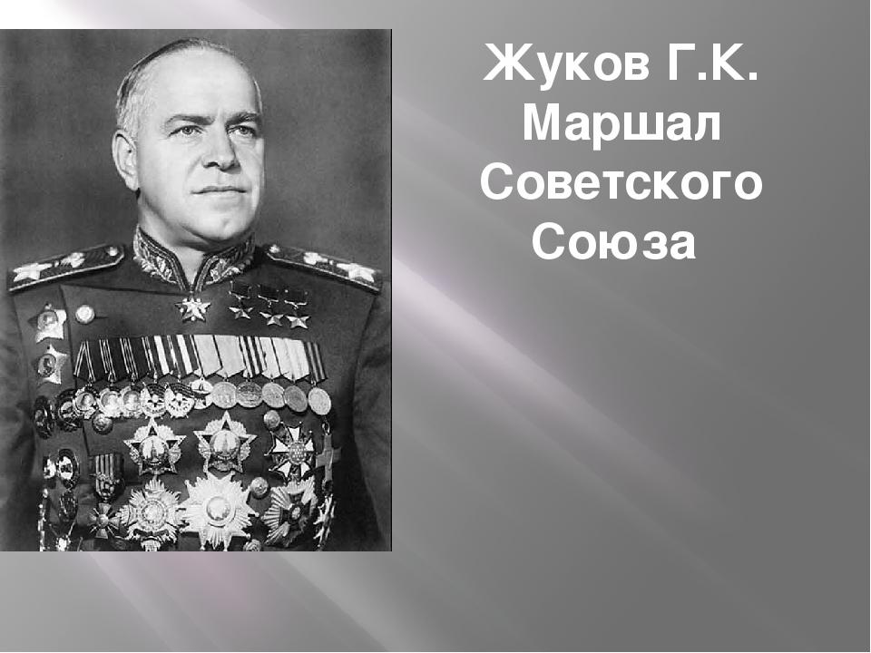 Жуков Г.К. Маршал Советского Союза