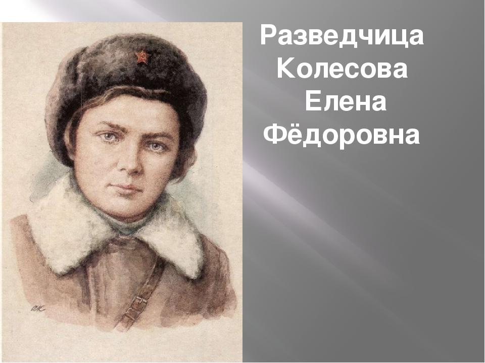 Разведчица Колесова Елена Фёдоровна