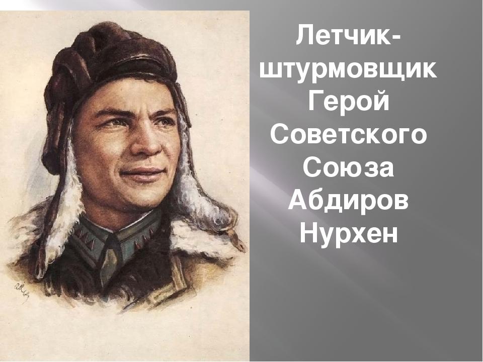 Летчик-штурмовщик Герой Советского Союза Абдиров Нурхен