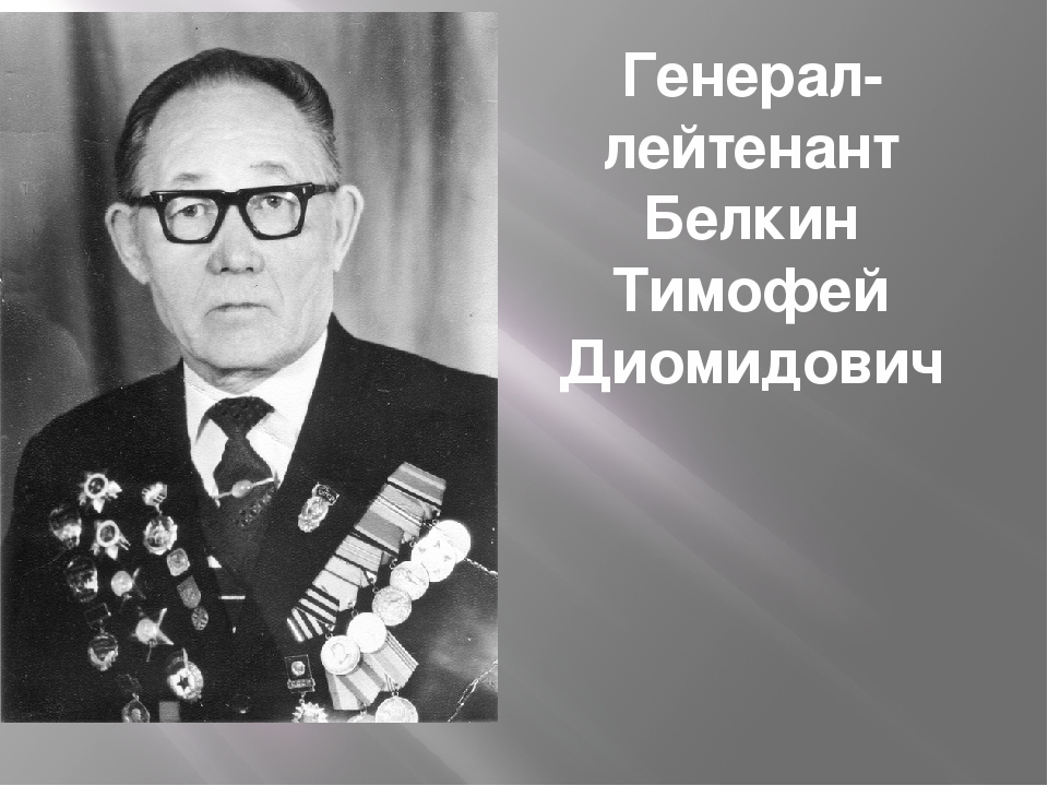 Генерал-лейтенант Белкин Тимофей Диомидович