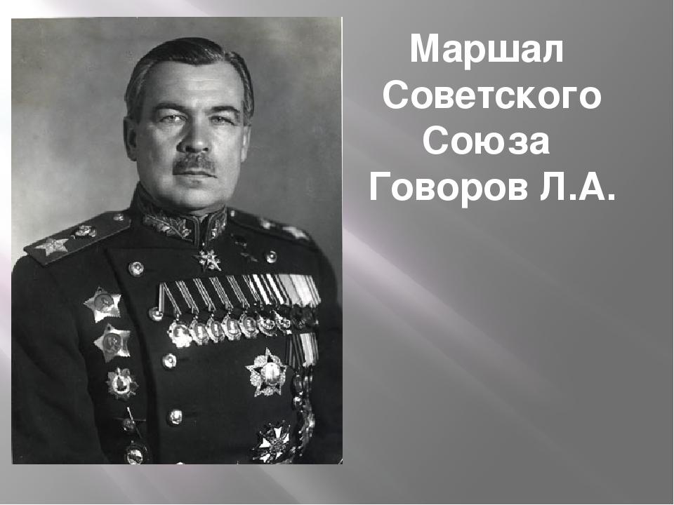 Маршал Советского Союза Говоров Л.А.