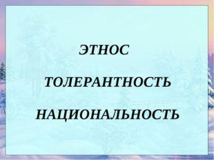 ЭТНОС ТОЛЕРАНТНОСТЬ НАЦИОНАЛЬНОСТЬ