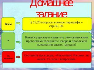 Домашнее задание: § 19,20 вопросы в конце параграфа – стр.86, 90. Составить к