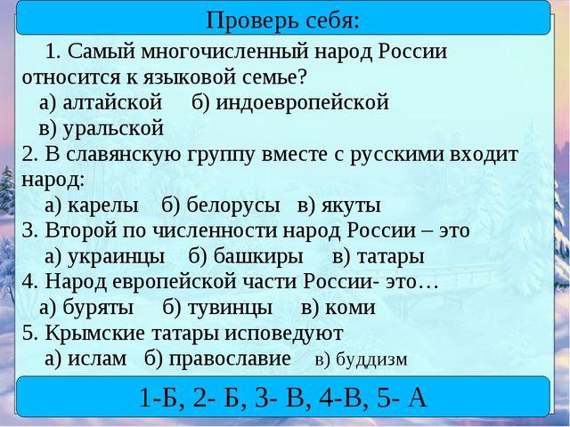 1. Самый многочисленный народ России относится к языковой семье? а) алтайско...
