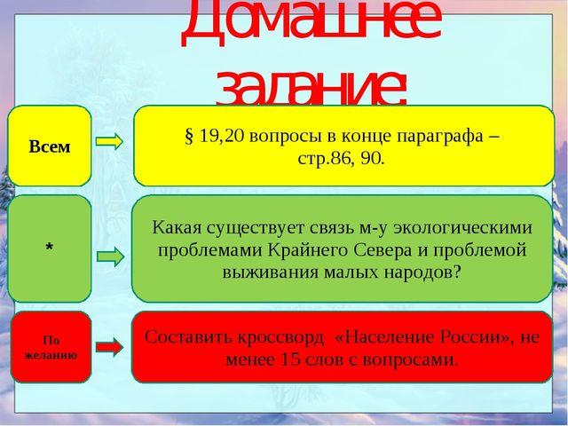 Домашнее задание: § 19,20 вопросы в конце параграфа – стр.86, 90. Составить к...