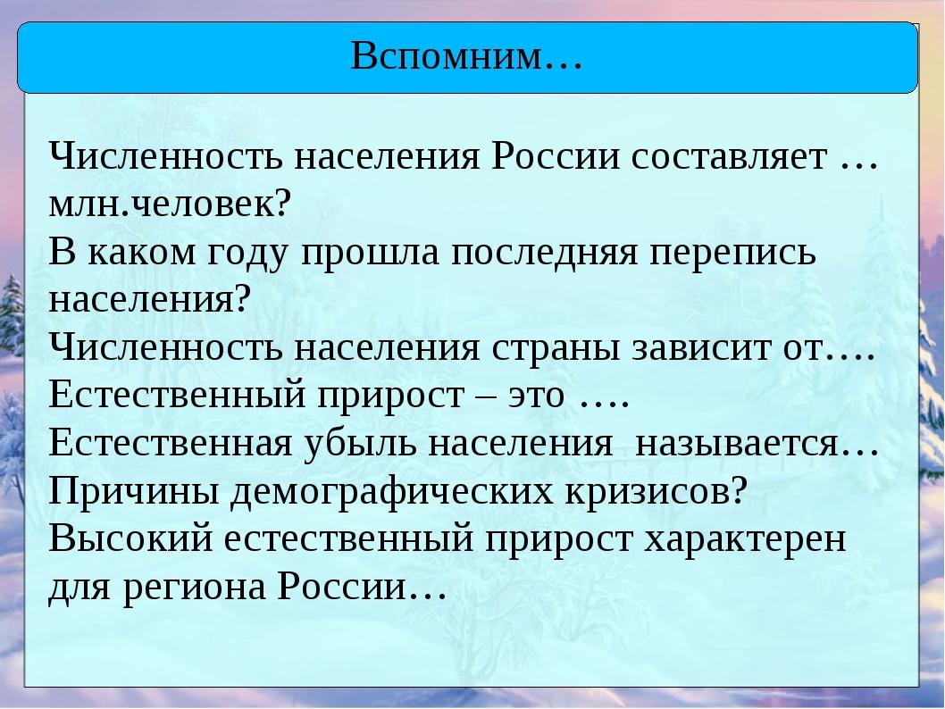 Численность населения России составляет … млн.человек? В каком году прошла п...