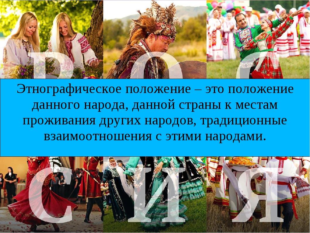 Этнографическое положение – это положение данного народа, данной страны к мес...
