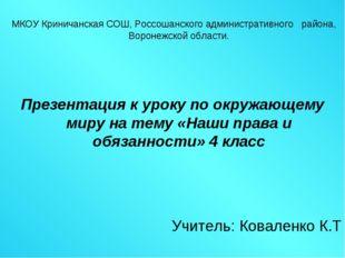 МКОУ Криничанская СОШ, Россошанского административного района, Воронежской о