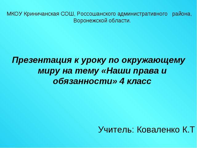 МКОУ Криничанская СОШ, Россошанского административного района, Воронежской о...
