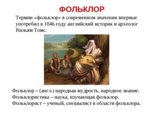 Термин «фольклор» в современном значении впервые употребил в 1846 году англий