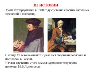 ИЗ ИСТОРИИ С конца 19 века начинают издаваться сборники пословиц и поговорок