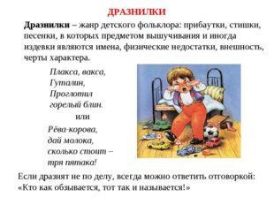 Дразнилки – жанр детского фольклора: прибаутки, стишки, песенки, в которых пр