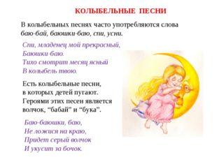КОЛЫБЕЛЬНЫЕ ПЕСНИ В колыбельных песнях часто употребляются слова баю-бай, баю