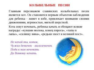 КОЛЫБЕЛЬНЫЕ ПЕСНИ Главным персонажем славянских колыбельных песен является ко