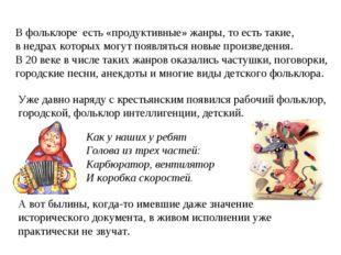Уже давно наряду с крестьянским появился рабочий фольклор, городской, фолькло