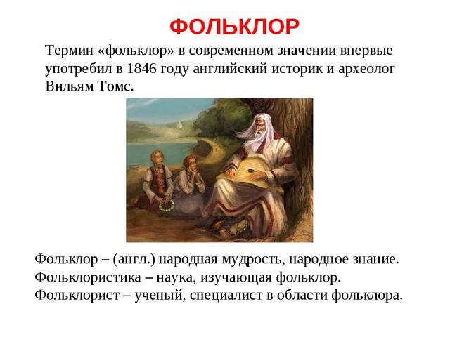 Термин «фольклор» в современном значении впервые употребил в 1846 году англий...