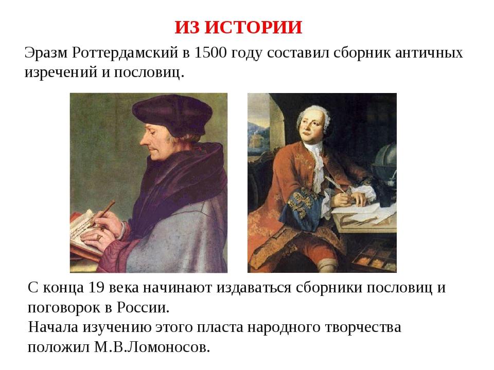 ИЗ ИСТОРИИ С конца 19 века начинают издаваться сборники пословиц и поговорок...