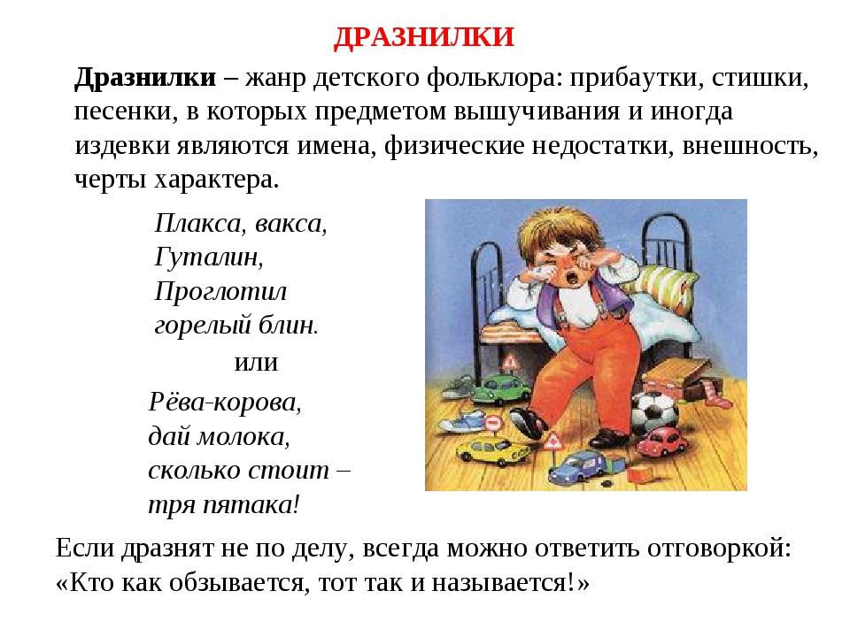 Дразнилки – жанр детского фольклора: прибаутки, стишки, песенки, в которых пр...