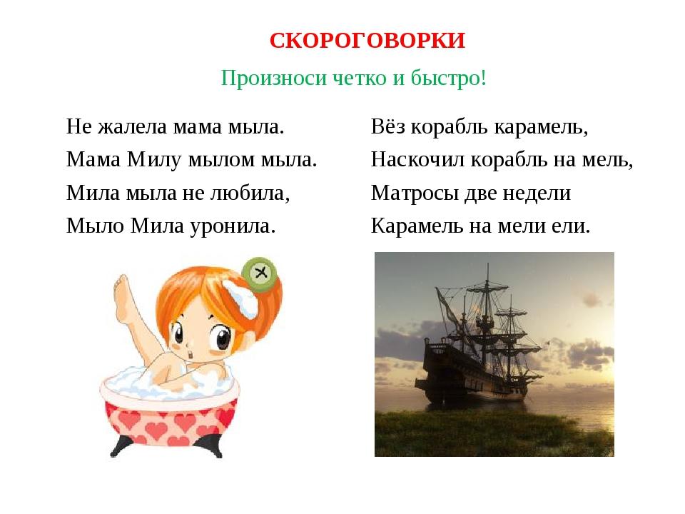 СКОРОГОВОРКИ Вёз корабль карамель, Наскочил корабль на мель, Матросы две неде...