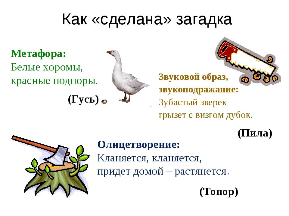 Как «сделана» загадка Метафора: Белые хоромы, красные подпоры. Олицетворение:...