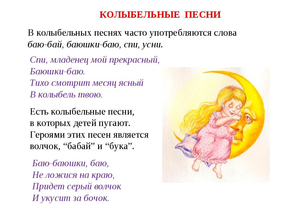 КОЛЫБЕЛЬНЫЕ ПЕСНИ В колыбельных песнях часто употребляются слова баю-бай, баю...