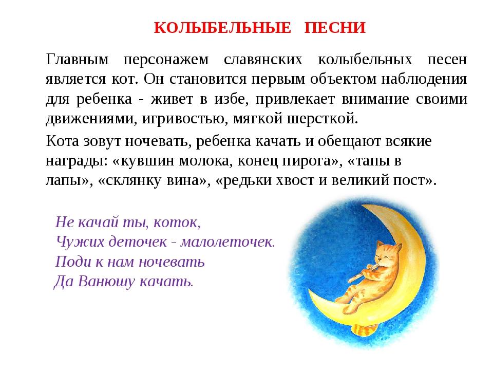 КОЛЫБЕЛЬНЫЕ ПЕСНИ Главным персонажем славянских колыбельных песен является ко...