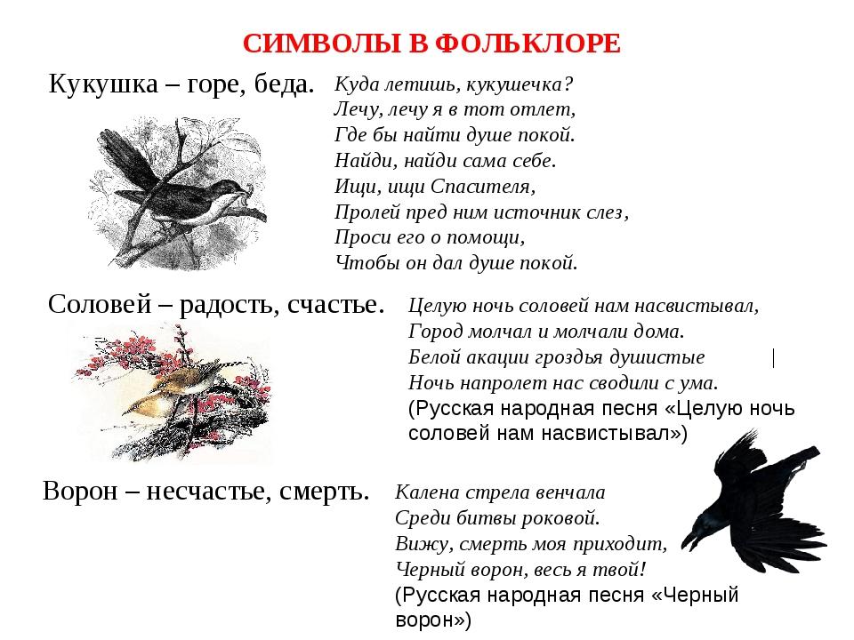 СИМВОЛЫ В ФОЛЬКЛОРЕ Соловей – радость, счастье. Кукушка – горе, беда. Ворон –...