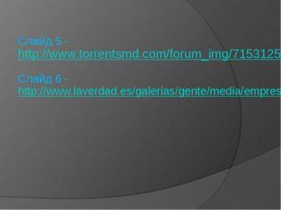 Слайд 5 - http://www.torrentsmd.com/forum_img/7153125_b42.jpg Слайд 6 - http: