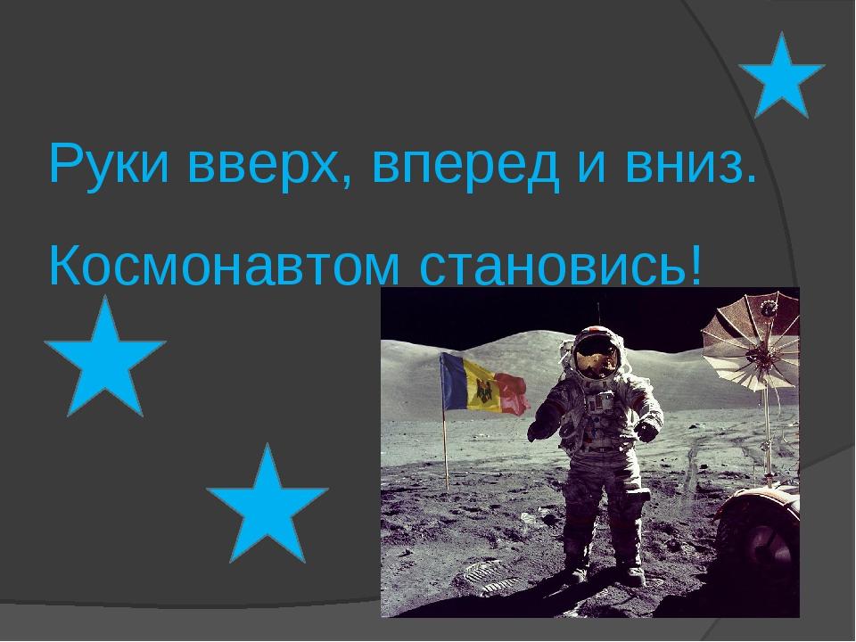 Руки вверх, вперед и вниз. Космонавтом становись!
