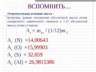 ВСПОМНИТЬ… Относительная атомная масса – величина, равная отношению абсолютно