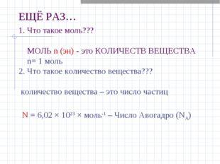 1. Что такое моль??? МОЛЬ n (эн) - это КОЛИЧЕСТВ ВЕЩЕСТВА n= 1 моль 2. Что та